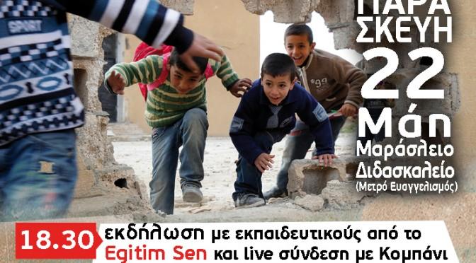 Το Μαράσλειο «ανοίγει» για να χτιστεί ένα σχολείο στο Κομπάνι