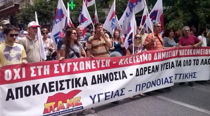 Συλλαλητήριο για την Υγεία, διοργανώνουν Σωματεία και Μαζικοί Φορείς Δυτικής Αθήνας- Μενιδίου και Φυλής την Πέμπτη 14 Μάη στις 7:00 μμ στο Υπουργείο Υγείας