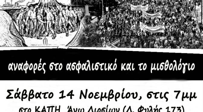 Συζήτηση: Τα συνδικάτα μπροστά στο 3ο μνημόνιο
