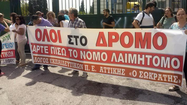 ekpaideytikoi-sto-yp-paideias-07-09