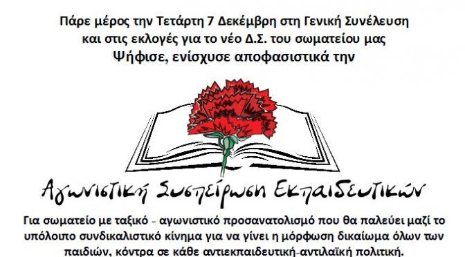 Διακήρυξη της Αγωνιστικής Συσπείρωσης Εκπαιδευτικών για τις εκλογές του συλλόγου